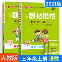 2020新版教材搭档语文数学三年级上册人教版RJ版 pass绿卡图书小学3年级上语文数学课本同步训练