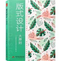 版式设计大原则 日本专业团队编辑 平面设计基础理论书籍