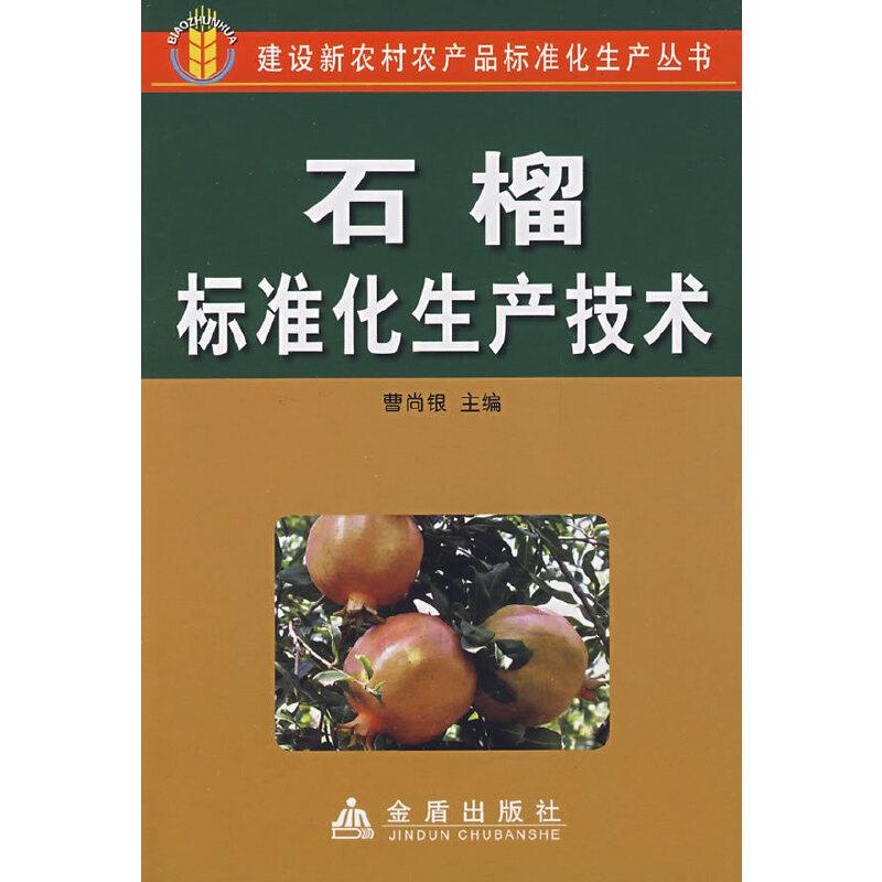石榴标准化生产技术