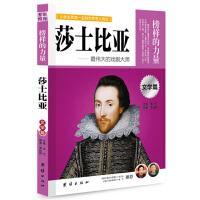 让学生受益一生的世界名人传记 文学篇 莎士比亚