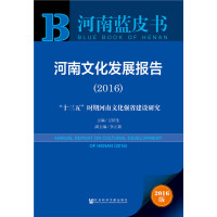 河南蓝皮书:河南文化发展报告(2016)