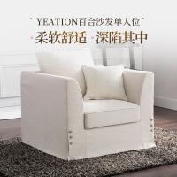 【网易严选3件3折】YEATION百合沙发单人位