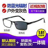 全框变色眼镜男防蓝光紫外线辐射镜平光无度数眼镜变色太阳镜 【】1.61变色防蓝光一体镜 备注镜框