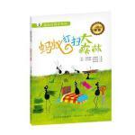封面有磨痕-封面有磨痕-TJ-超级好朋友系列:蚂蚁打扫大森林 9787537671910 河北少年儿童出版社 知礼图书