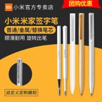 小米签字笔米家金属签字笔芯0.5mm中性笔黑色水笔笔芯学生办公文具