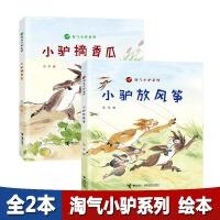 接力社官方正版 淘气小驴系列 小驴摘香瓜和小驴放风筝 2本 儿童 6-10岁幼儿早教故事书 经典儿童
