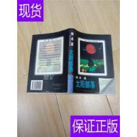 [二手旧书8成新]太阳部落 /梅卓 著 中国文联出版公司