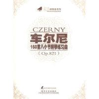 【包邮】 车尔尼160首八小节钢琴练习曲(Op 821)(赠光盘) 车尔尼 9787531330783 春风文艺出版社