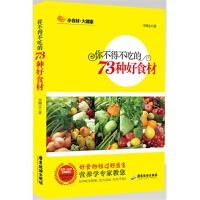 你不得不吃的73种好食材 李渊之 9787807665779 广东旅游出版社【直发】 达额立减 闪电发货 80%城市次日