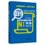 蓝宝书.新日本语能力考试N1文法(详解+练习)