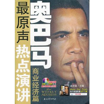 奥巴马最原声热点演讲 商业经济篇