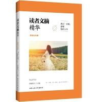 读者文摘精华(原创女生版):我以一首歌,温暖你的人生