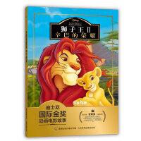 迪士尼国际金奖动画电影故事 狮子王II 辛巴的荣耀