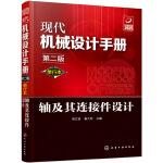 现代机械设计手册:单行本――轴及其连接件设计(第二版)
