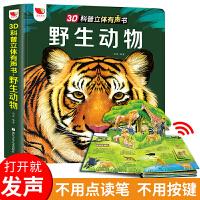 3D科普立体有声书野生动物 动物大全王国大探秘 幼儿动物世界儿童图书百科全书世界大百科 儿童大象老虎恐龙书玩具书籍