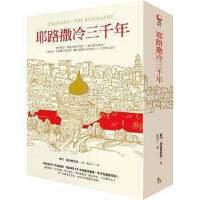 现货正版 港台原版图书 台版 耶路撒冷三千年 Jerusalem The Biography