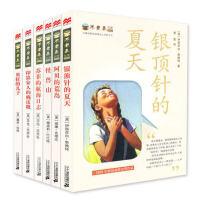 C 不老泉文库全套6册 纽伯瑞儿童文学奖系列 时代广场的蟋蟀 少儿读物6-15岁名著 小学生课外阅读 娜塔莉的冬日仙境