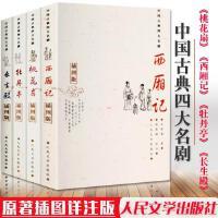 【】全4册西厢记牡丹亭桃花扇长生殿人民文学出版社