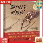骑自行车的男孩(聪明豆绘本 大奖章系列9) (澳)菲尔・卡明斯(Phil Cummings) 978752130751