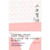 三生有性 费洛蒙 9787807296591 江苏凤凰出版社
