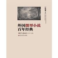 外国微型小说百年经典・欧洲卷・4