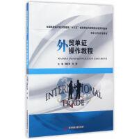 外贸单证操作教程