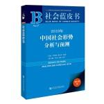 社会蓝皮书:2019年中国社会形势分析与预测