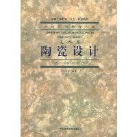 陶瓷设计(美术卷)/中国艺术教育大系