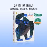 【顺丰速运】原版进口英文绘本卡爷爷 Eric Carle:From Head to Toe 从头到脚 毛毛虫点读版纸板
