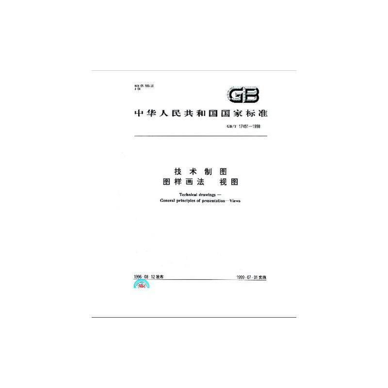 技术制图 图样画法 视图 GB/T 17451-1998