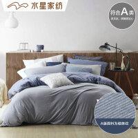 水星家纺 针织棉三/四件套 简秋律