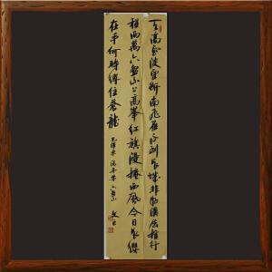 《清平乐 六盘山》许文巨 中书协会员 浙江金华书协副主席 义乌书协主席RW508