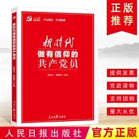 正版现货 2019年新版新时代做有信仰的共产党员 9787511558527 人民日报出版社