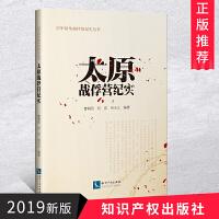 太原战俘营纪实 知识产权出版社