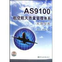 【二手旧书9成新】 AS9100航空航天质量管理体系实施指南 惠社宏,段伟超 9787506652278 中国标准出版