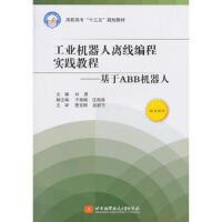 【正版现货】工业机器人离线编程实践教程―――基于 ABB 机器人(高职高专) 刘勇 9787512426146 北京航