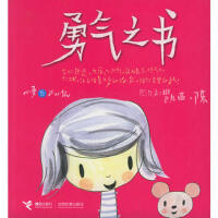 【正版现货】勇气之书 凯西・陈 9787807321262 接力出版社