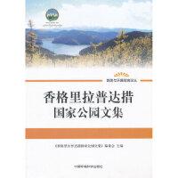 香格里拉普达措国家公园文集 《香格里拉普达措国家公园文集》编委会 9787511111043 中国环境出版社