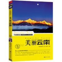 【新书店正版】美丽云南董恒年蓝天出版社9787509410189