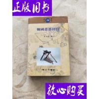 [二手旧书9成新]韩国农器具��【韩文版】 /不详 不详