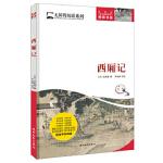 西厢记 王实甫 9787538751758 时代文艺出版社 新华正版 全国70%城市次日达