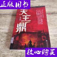 [二手旧书9成新]天王鼎 /仲生鹏 九州出版社