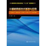 计算机网络技术基础与应用(郑阳平)