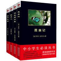 中小学新课标必读丛书:科普类精选套装(共4册)