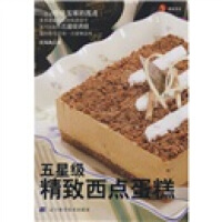 [封面有磨痕-HSY]-五星级精致西点蛋糕 9787538157178