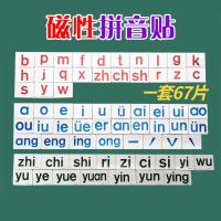 磁性教学汉语拼音卡片声母韵母早教材全套一年级认读教具带四声调