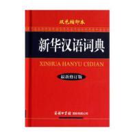 正版现货 新华汉语词典(*修订版.双色缩印本) 商务印书馆国际有限公司