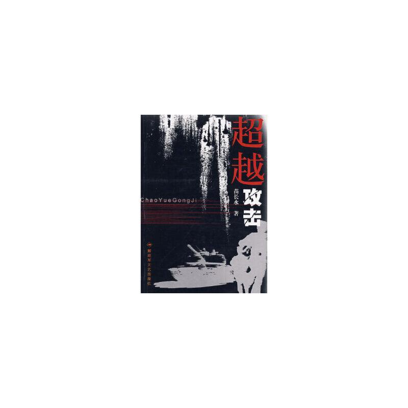超越攻击苗长水解放军文艺出版社9787503319600 新书店购书无忧有保障!