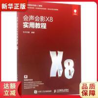 会声会影X8实用教程 华天印象 人民邮电出版社9787115448057【新华书店 品质无忧】