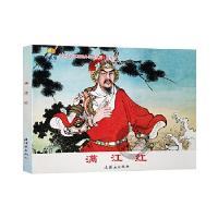 满江红 - 小学生连环画课外阅读系列 墨浪 连环画出版社 9787505632738